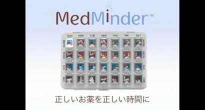 MedMinder (Japanese)